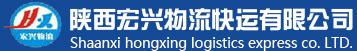 西安长途物流公司